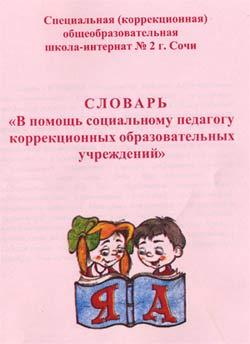 словарь характеристик человека